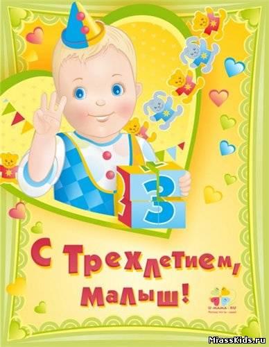 3 годика мальчику поздравление