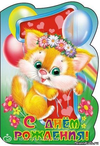 Поздравления девочке с днем рождения-1годик