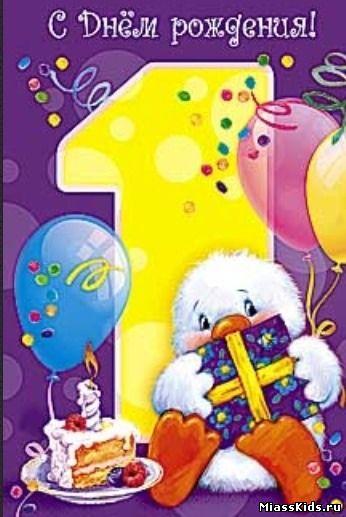 Поздравления бабушке с днем рождения ребенку 1 годик мальчику